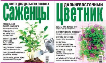 """Уже в продаже """"Цветник"""" и """"Саженцы"""""""
