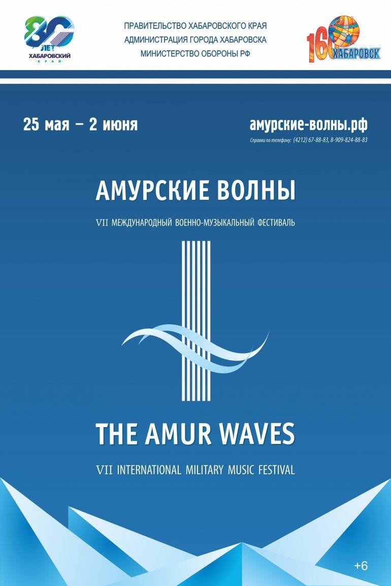 Новые программы военно музыкальных коллективов фестивале Амурские волны