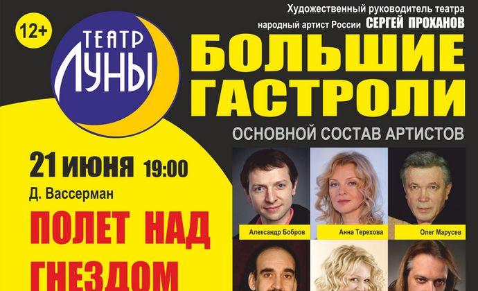 В Хабаровске пройдут гастроли московского «Театра Луны»