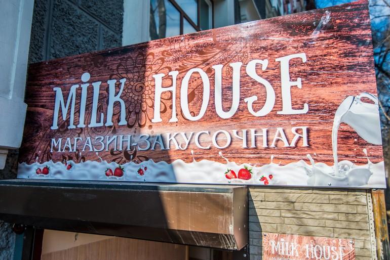 магазин исинга Milk House