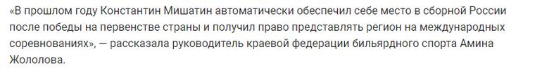 Молодой спортсмен из Хабаровска примет участие в этапе Кубка мира по бильярду