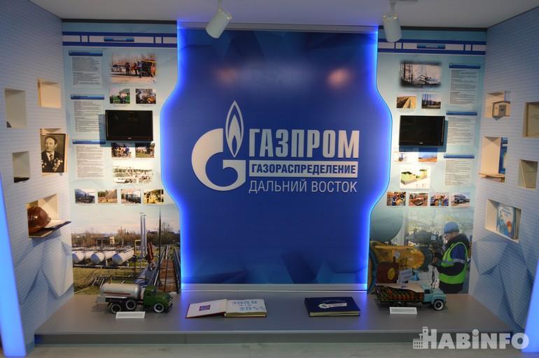 Музей газификации Хабаровске