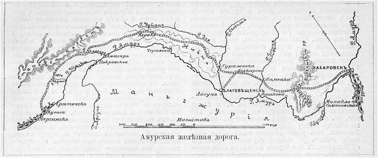 строительство амурской железной дороги