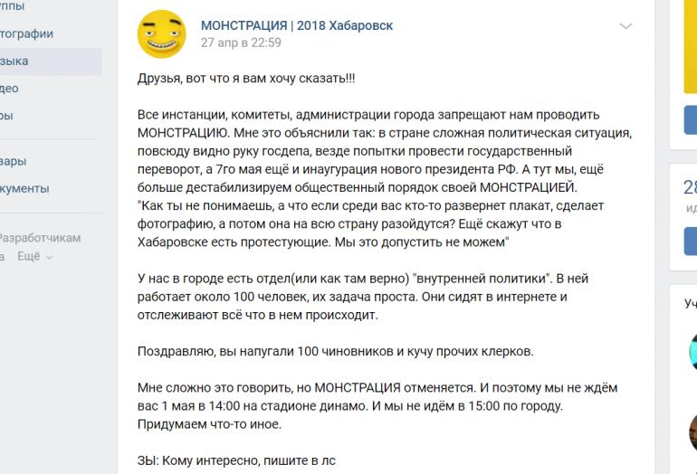 монстрация вконтакте хабаровск