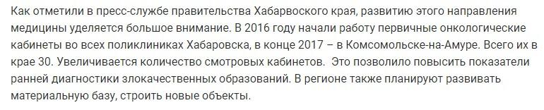 онкоцентры строить хабаровск россия