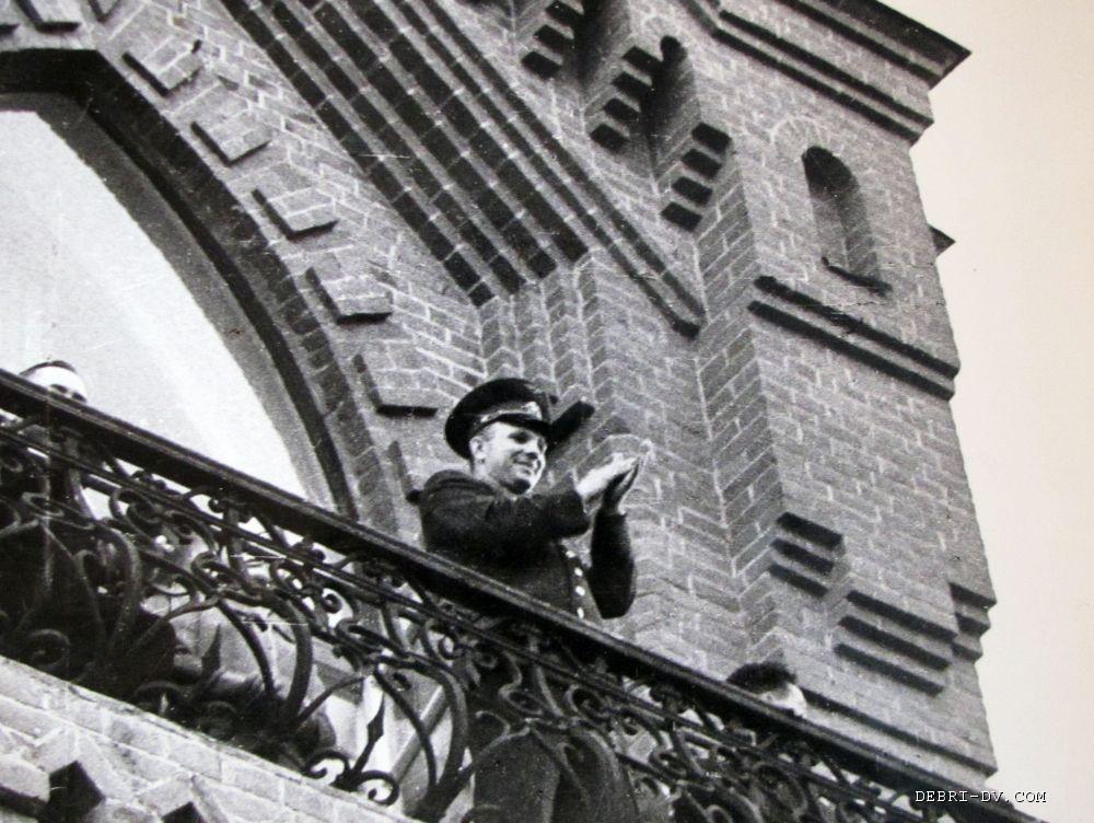 Юрий Гагарин Хабаровске 1962 год