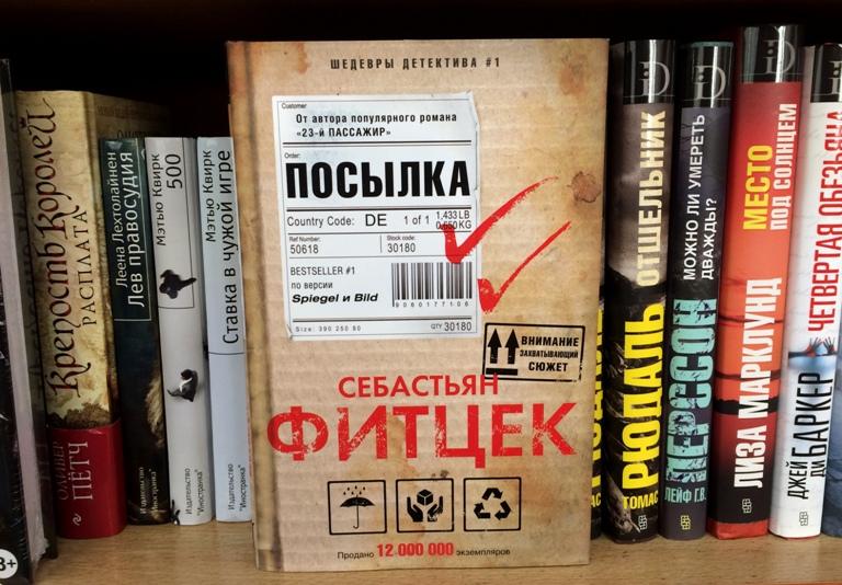 лучшие детективы книги список рейтинг
