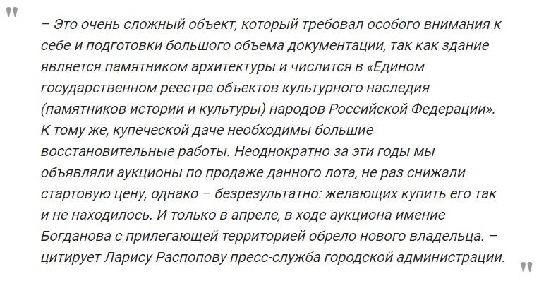 Дача купца Богданова Санаторной 17а