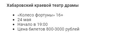 Спектакль Колесо фортуны Хабаровск май 2018