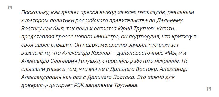 министр александр козлов