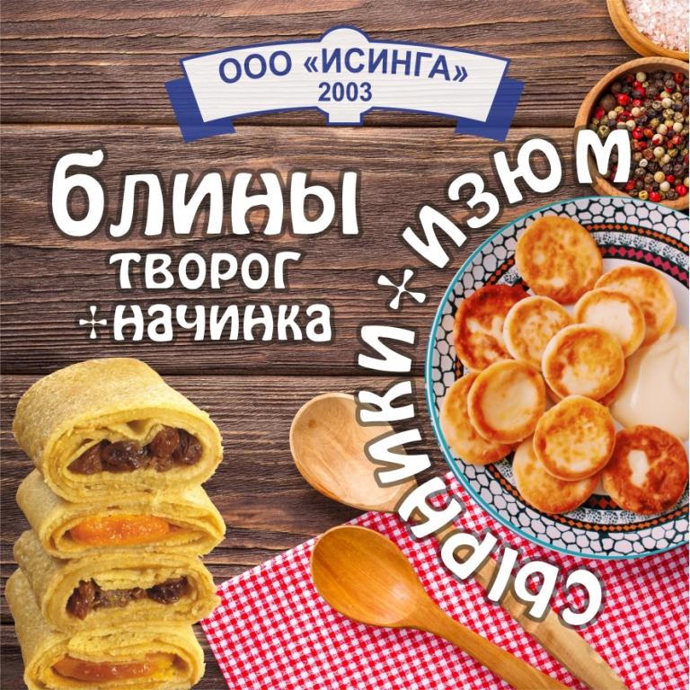 Секрет вкусных вареников: продукция «Исинги» получила высокую награду