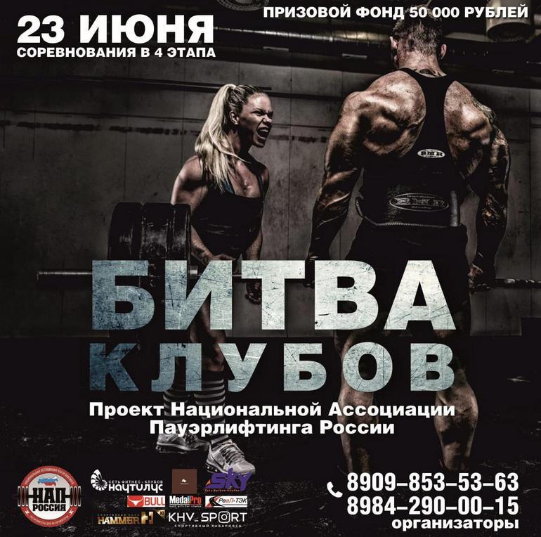 Битва клубов 2018 Хабаровск