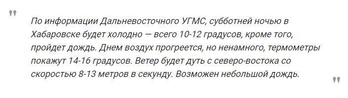 погода на выходные в хабаровске 23 24 июня 2018 температура ветер давление осадки