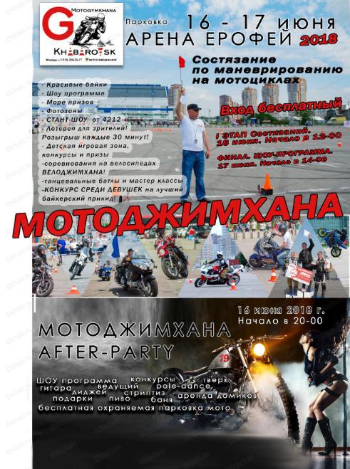 Мотоджимхана