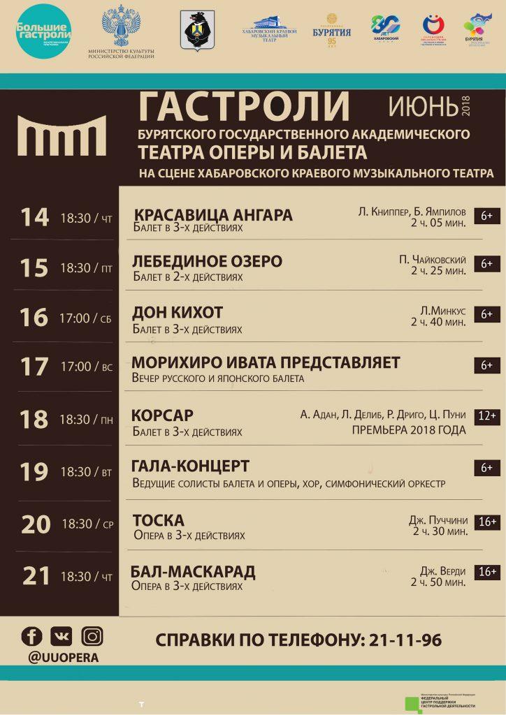 бурятский театр оперы балета гастроли 2018 афиша расписание