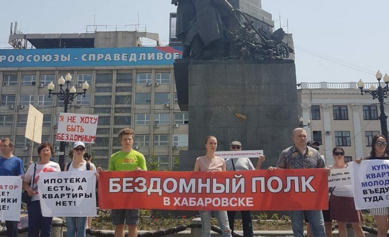 Бездомный полк: дольщики Хабаровска вышли на митинг