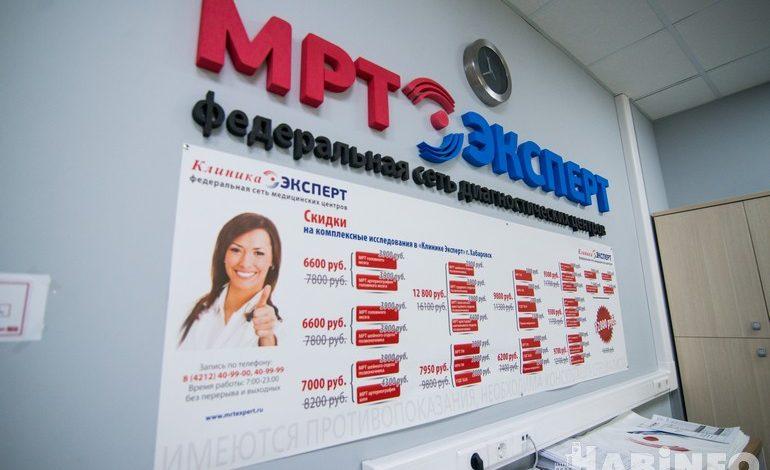 Диагностика высокого уровня в клинике «МРТ-Эксперт»