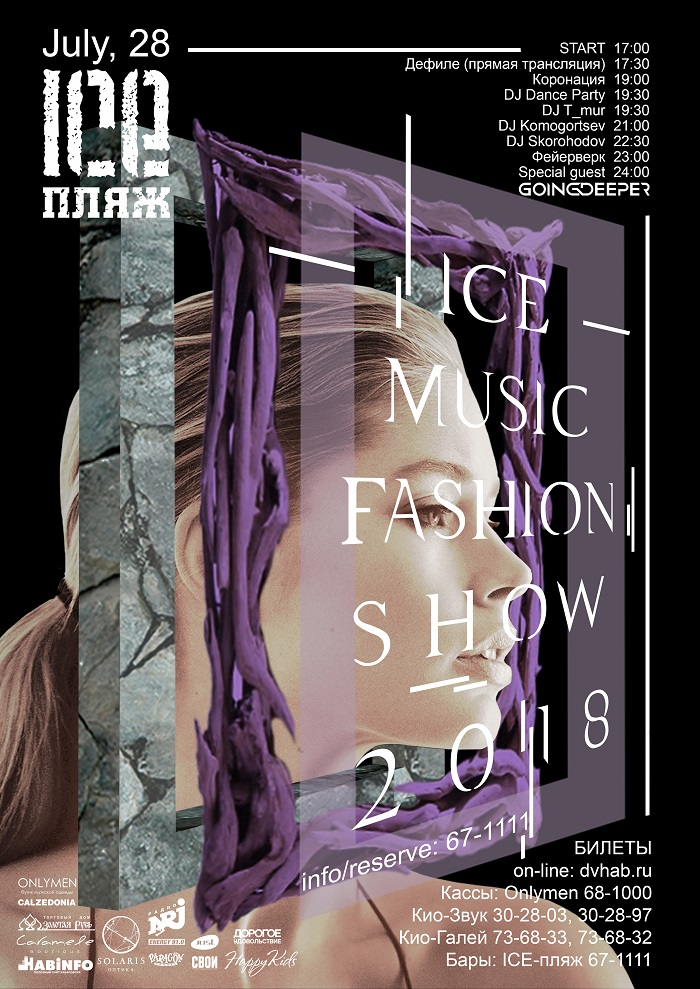 Ice music fashion show на ICE Пляже