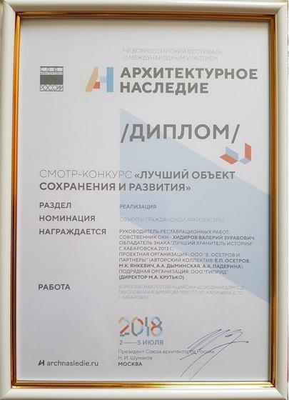 архитектурное наследие реставратор Хидиров хабаровск