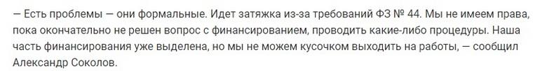ремонтируют улицу Краснореченскую Хабаровск