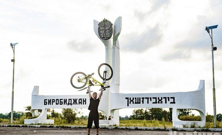 В Биробиджан на велосипеде? – проще, чем кажется!