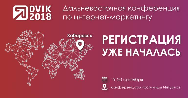 Дальневосточная конференция по интернет-маркетингу