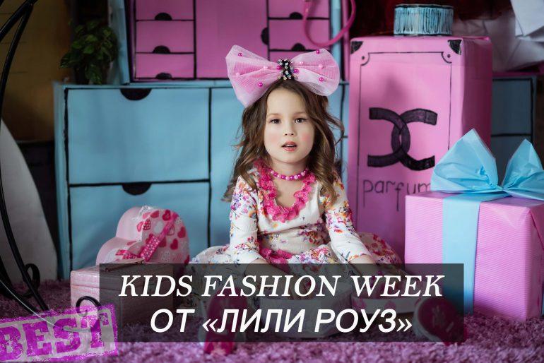детская мода детская одежда 1