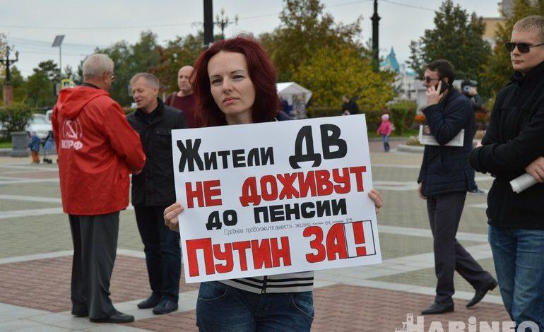 Митинги против пенсионной реформы прошли в Хабаровске и Биробиджане