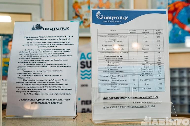 открытый бассейн хабаровск 11
