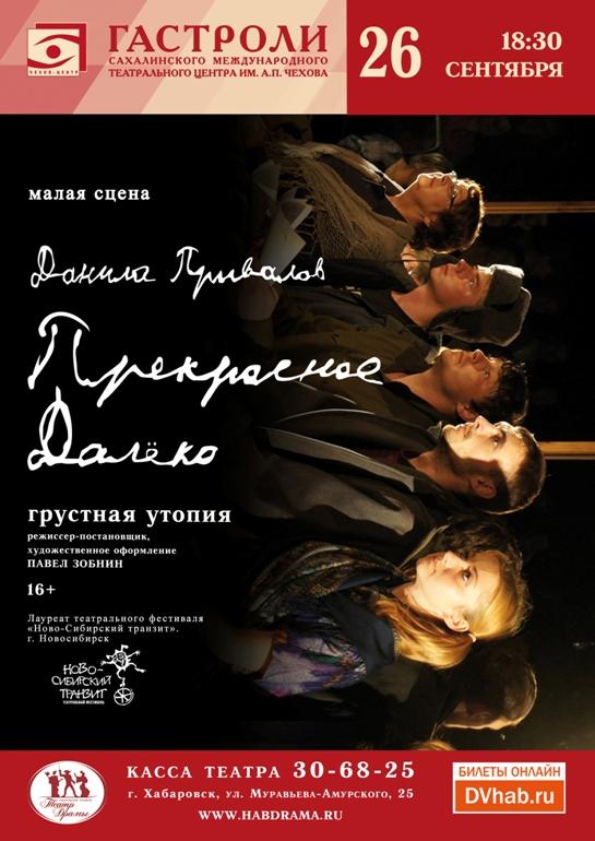 сахалинский международный театральный центр имени чехова
