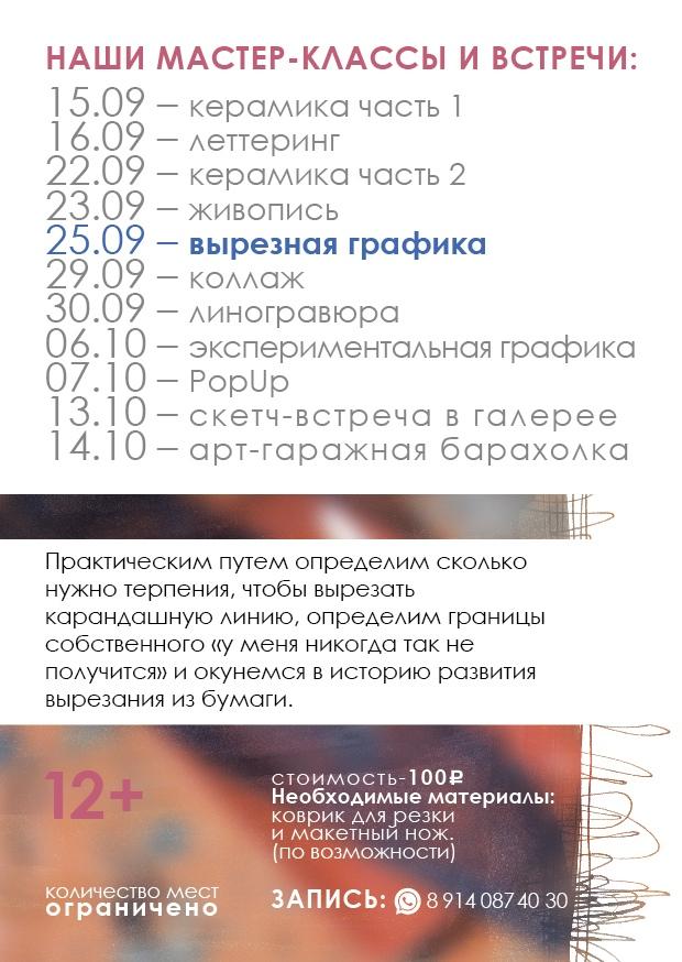 Галерея Федотова Хабаровск 45