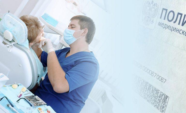 Как в Хабаровске вылечить зубы по полису ОМС в частной стоматологии
