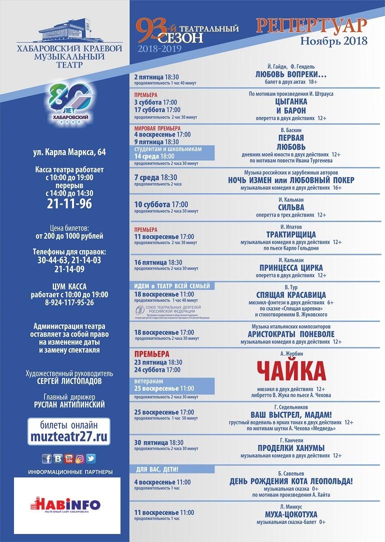 хабаровский театр музыкальной комедии афиша ноябрь 2018