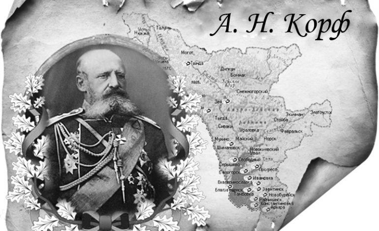 Первый Приамурский – Андрей Николаевич Корф