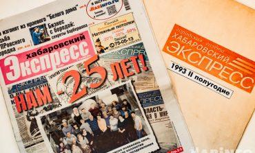 Нам 25! Издательский дом «Гранд Экспресс» отпраздновал юбилей своего флагманского издания