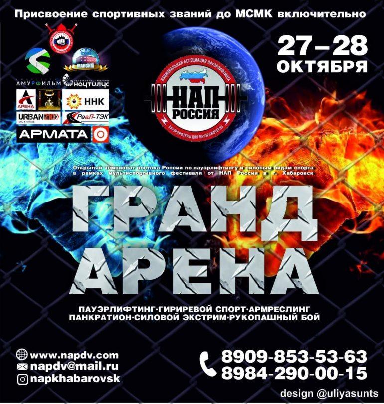 спортивный фестиваль 1