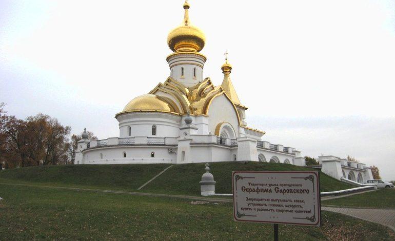 Храм на Серафимовой горке: осенняя сказка в парке «Северном»