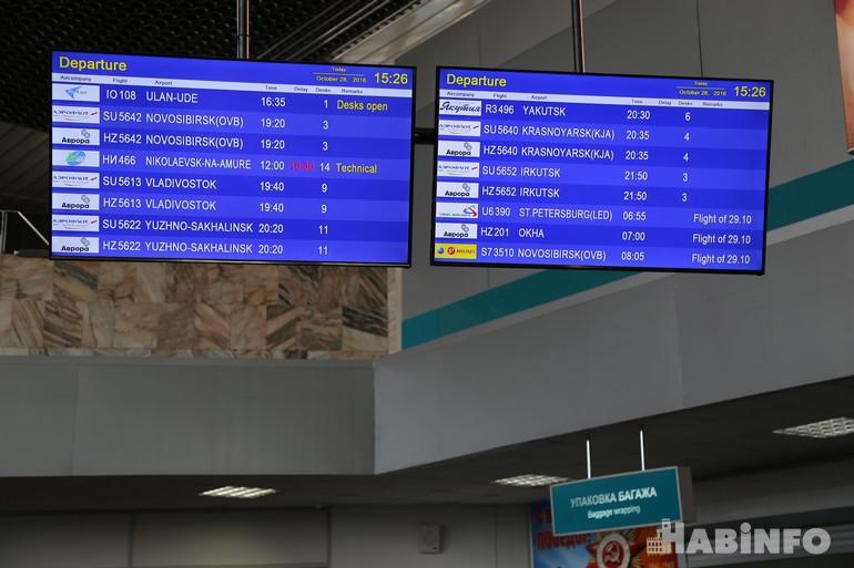 авиакассы хабаровск амурский 1