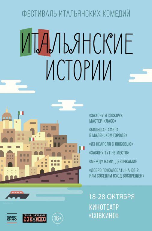 Фестиваль итальянской комедии RIFF пройдет в Хабаровске
