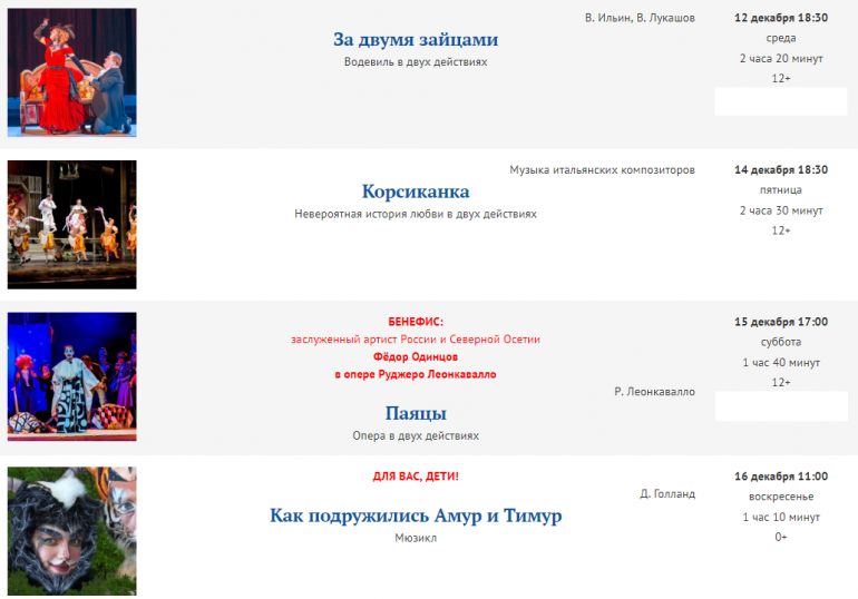 Репертуар на декабрь Хабаровского музыкального театра