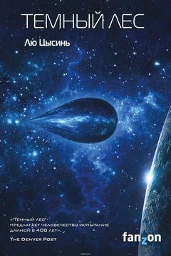 Жертвы научной фантастики: интересные новинки на хабаровских прилавках