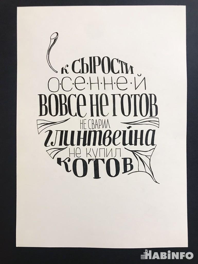 Искусство в деталях: Светлана Тиканова представила хабаровчанам свой новый проект