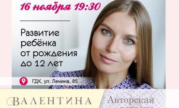 Московский психолог Валентина Паевская проведет встречу с хабаровскими родителями