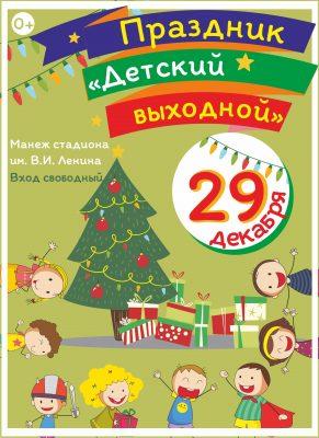Праздник «Детский выходной» на ярмарке «Новогодний подарок»