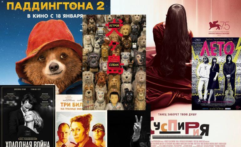Лучшие фильмы 2018 года: Цой, медведи, собаки и ведьмы, что вы могли пропустить?