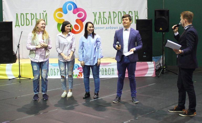 Зачем идти на «Добрый Хабаровск» в эту субботу?