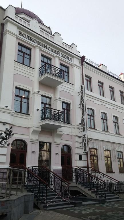 волковинский холл хабаровск 2