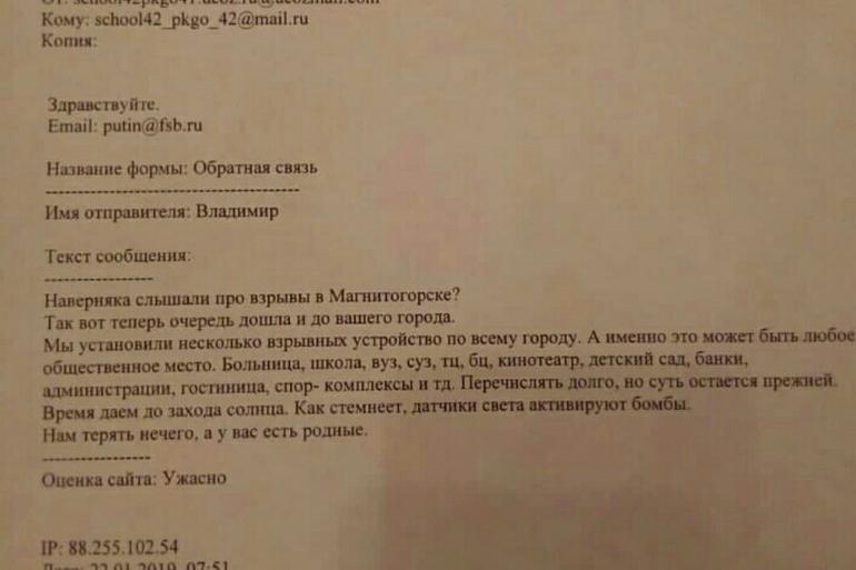 Волна лже-терроризма прокатилась по Хабаровску