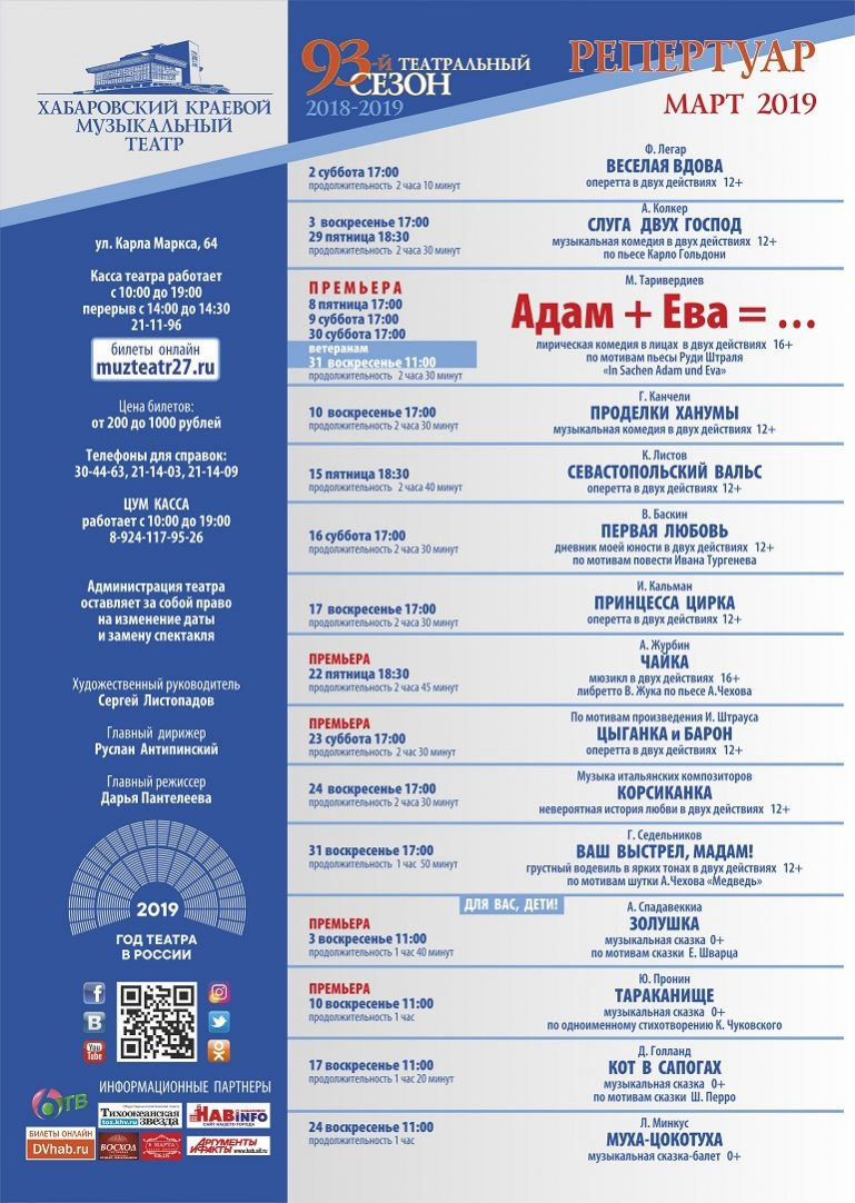 хабаровский театр музыкальной комедии афиша март 2019 1