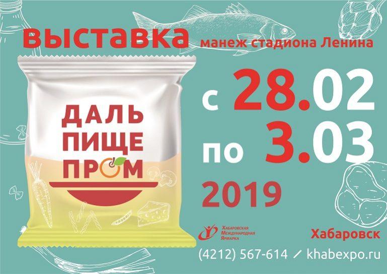 Выставка «ДальПищеПром 2019» пройдет в Хабаровске